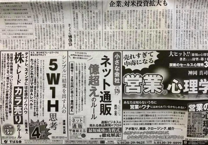 通販コンサルティング会社ルーチェ【カイシャを伝えるテレビ #16】