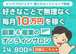 好きなことで無理なく10万円を稼ぐ方法【オンラインサロン】