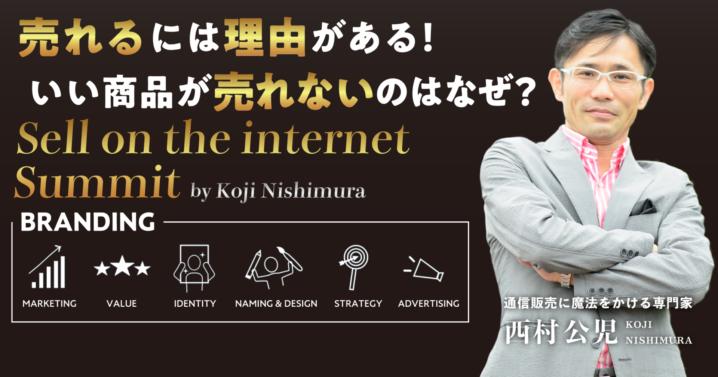 単品リピートネット通販の成功ポイントを徹底解説!