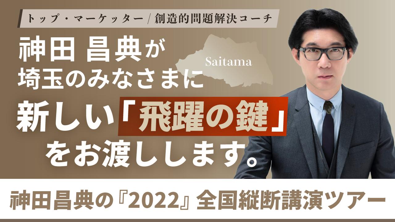 1月28日(水)に神田昌典2022 埼玉講演