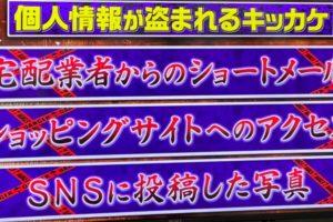 【超重要】個人情報が盗まれるキッカケ?!