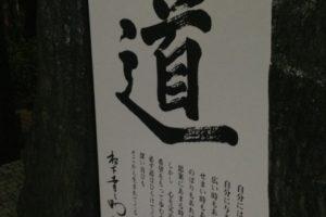 あの松下幸之助氏も実践していた「水道哲学」から学ぶこと!
