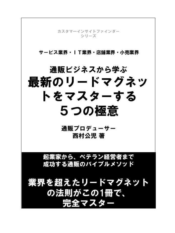 リードマグネット100個を一気に公開【保存版】