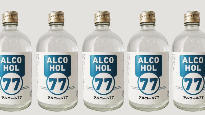 高濃度スピリッツ「アルコール77」が凄い理由。