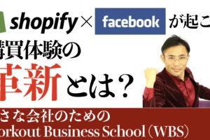フェイスブック、Shopifyと協力してECツール「Facebook Shops」をローンチ