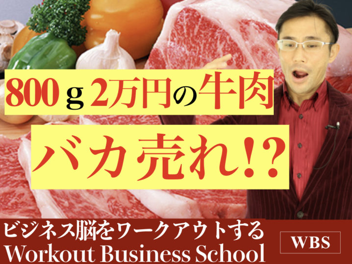 2万円のステーキがバカ売れな理由とは?【ECのニューノーマル】