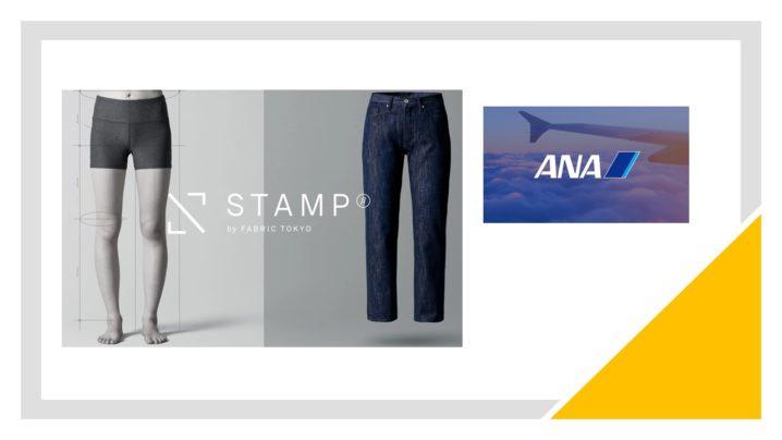 3Dスキャンで採寸する「STAMP」のデニムとANAからわかることは何か?