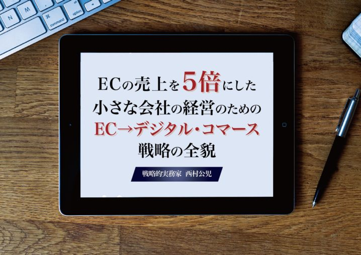 デジタル時代のロイヤル顧客の育て方【3・3・1の法則】