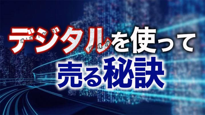日本の中小企業の命運を握るDXの本質とは?【アフターデジタルの世界】