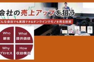 ビジネス戦略の青写真を明確にするフレームワークとは?