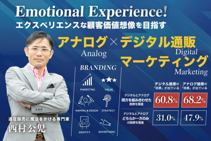 5G時代の新しいマーケティング概念のOMOとは?