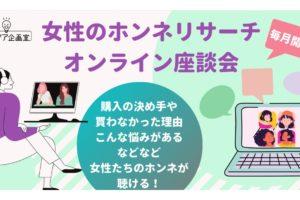 女性のホンネリサーチオンライン座談会【女子マーケ部】
