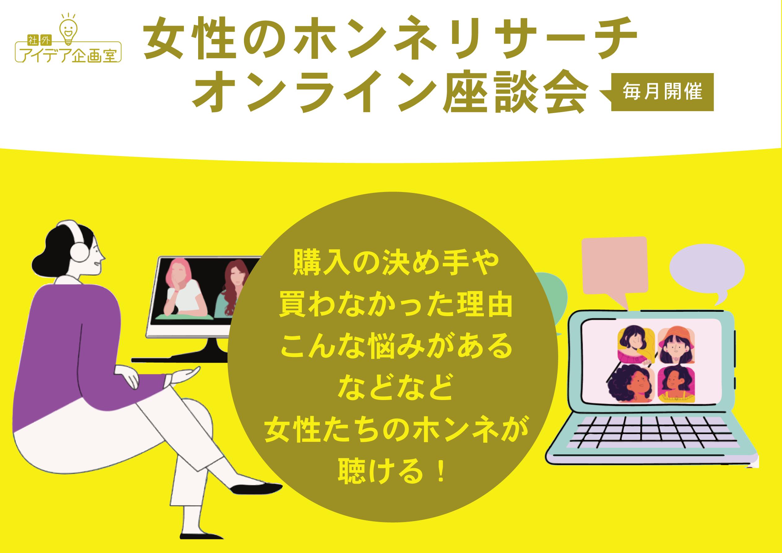 女性のホンネリサーチ・オンライン座談会