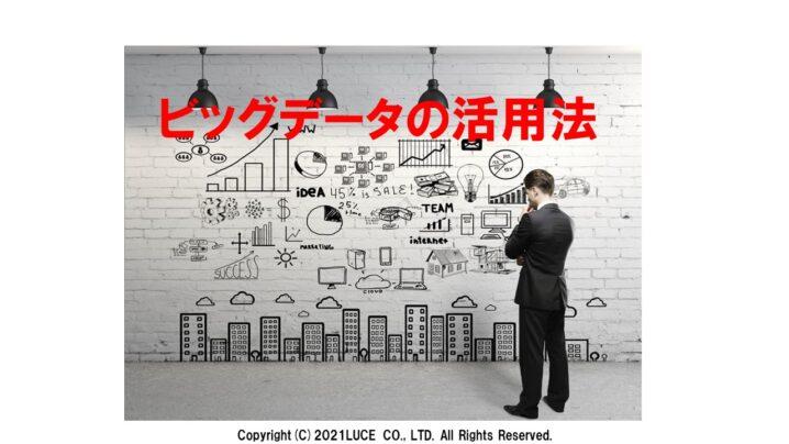 CRMは顧客に関するデータを活用することで顧客と商品と情報を紐付ける
